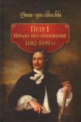 Гриценко Г.И. Петр I. Начало преобразований. 1682-1699 гг