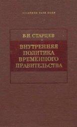 Старцев В.И. Внутренняя политика Временного правительства первого состава