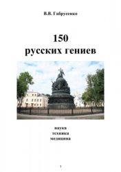 Габрусенко В.В. 150 русских гениев. Наука, техника, медицина