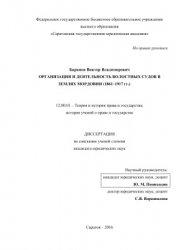 Баринов В.В. Организация и деятельность волостных судов в землях Мордовии ( ...