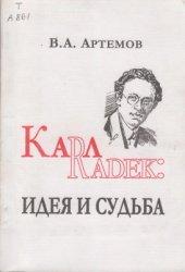 Артемов В.А. Карл Радек: идея и судьба