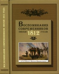 Безотосный В.М. (сост.) Воспоминания современников эпохи 1812 гoдa на стран ...