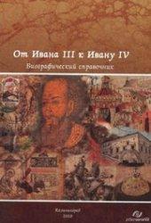 Никулин В.Н. (авт.-сост.) От Ивана III к Ивану IV. Вторая половина XV - XVI ...
