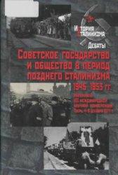 Баберовски Й., Дроздов А.А. (ред.) Советское государство и общество в перио ...