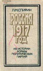 Спирин Л.М. Россия. 1917 год: Из истории борьбы политических партий