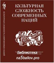 Тишков В.А., Филиппова Е.И. (отв. ред.) Культурная сложность современных на ...