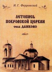 Ферронский И.Г. Летопись Покровской церкви села Данково