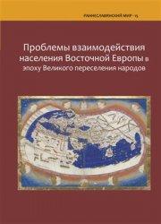 Обломский А.М. (отв. ред.) Проблемы взаимодействия населения Восточной Евро ...