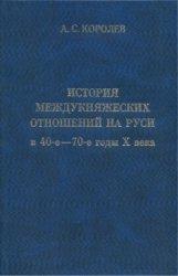 Королев А.С. История междукняжеских отношений на Руси в 40-е - 70-е годы X  ...