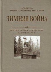 Сахаров А.Н. и др. (отв. ред.) Зимняя война 1939-1940 гг. Исследования, док ...