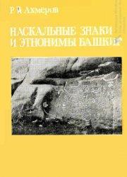 Ахмеров Р.Б. Наскальные знаки и этнонимы башкир
