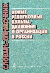 Трофимчук Н.А. (ред.) и др. Новые религиозные культы, движения и организаци ...