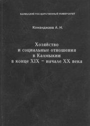 Команджаев А.М. Хозяйство и социальные отношения в Калмыкии в конце XIX - н ...