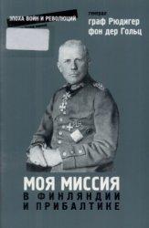 Фон дер Гольц Р. Моя миссия в Финляндии и в Прибалтике