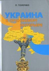 Толочко Петро. Украина в оранжевом интерьере