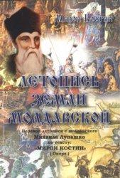 Костин Мирон. Летопись земли Молдавской
