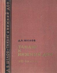 Шелов Д.Б. Танаис и Нижний Дон в III-I вв. до н.э