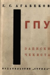 Агабеков Георгий. Г.П.У. (записки чекиста)