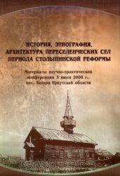 Лыхин Ю.П. (отв.ред.). История, этнография, архитектура переселенческих сел ...