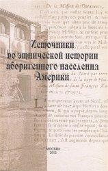 Александренков Э.Г., Истомин А.А. (ред.) Источники по этнической истории аб ...