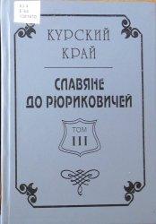 Енуков В.В. Славяне до Рюриковичей