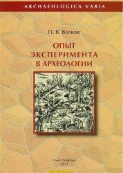 Волков П.В. Опыт эксперимента в археологии