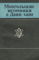 Гольман М.И. (ред.). Монголськие источники о Даян-хане