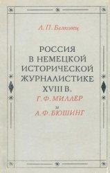 Белковец Л.П. Россия в немецкой исторической журналистике XVIII в.