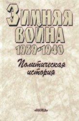 Ржешевский О., Вехвиляйнен О. (отв. ред.) Зимняя война 1939-1940. Книга пер ...