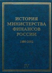 История Министерства финансов России. В 4-х т. Том 4