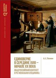 Палкин А.С. Единоверие в середине XVIII - начале XX в.: общероссийский конт ...