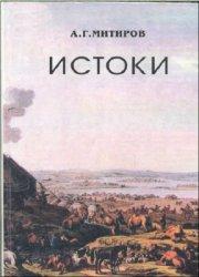 Митиров А.Г. Истоки