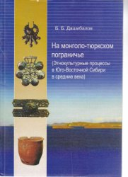 Дашибалов Б.Б. На монголо-тюркском пограничье (Этнокультурные процессы в Юг ...