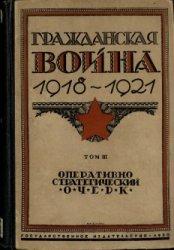 Бубнов С.С., Каменев С.С., Эйдеман Р.П. (общ. ред.) Гражданская война 1918- ...