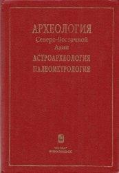 Алексеев А.Н. (отв. ред.). Археология Северо-Восточной Азии. Астроархеологи ...
