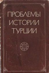 Орешкова С.Ф., Поцхверия Б.М. (ред.). Проблемы истории Турции