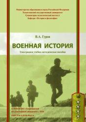 Гуров В.А. Военная история