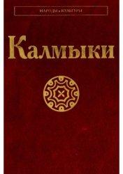 Бакаева Э.П., Жуковская Н.Л. (ред.) Калмыки
