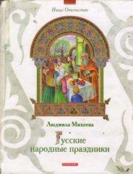 Михеева Л. Русские народные праздники