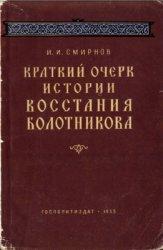 Смирнов И.И. Краткий очерк истории восстания Болотникова