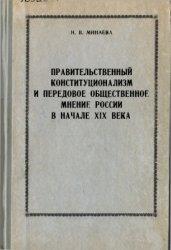 Минаева Н.В. Правительственный конституционализм и передовое общественное м ...