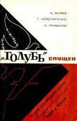Беляев И., Колесниченко Т., Примаков Е. ''Голубь'' спущен. Секретное до ...
