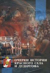 Очерки истории Красного Села и Дудергофа