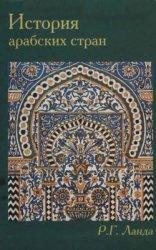 Ланда Р.Г. История арабских стран