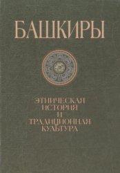 Бикбулатов Н.В., Юсупов P.M., Шитова С.Н., Фатыхова Ф.Ф. Башкиры: этническа ...