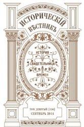 Исторический вестник 2014 №9 (156)