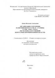 Личак Н.А. Организация сохранения памятников искусства и старины в 1920-193 ...