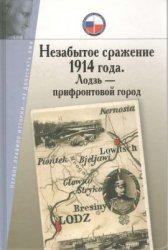 Матвеев Г.Ф. и др. Незабытое сражение 1914 года. Лодзь - прифронтовой город