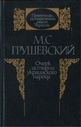 Грушевский М.С. Очерк истории украинского народа