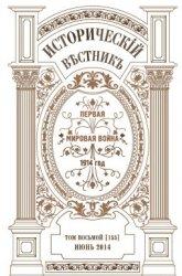 Исторический вестник 2014 №08 (155)